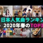 ティックトック春の人気曲ランキング TOP 30【2020年】春の流行り曲