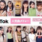 【TikTok】計90本!!TikTok人気曲メドレーやってみた!【Popteen】