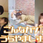 【Tik Tok Japan】今はやりの人気ティックトッカーカップル編