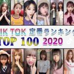 TikTok定番ランキング TOP100【2020】最も人気のある曲
