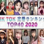 TikTok定番ランキング TOP40【2020】最も人気のある曲