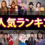 【ファン数順】TikToker最新人気ランキング TOP20