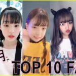 【ファン数順】TikToker最新人気ランキング2019年08月 TOP10 Tik Tok
